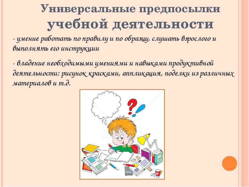 Универсальные предпосылки учебной деятельности - умение работать по правилу...