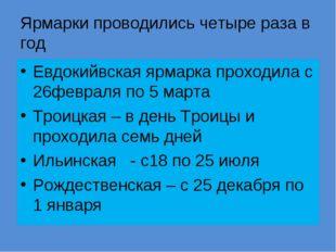 Ярмарки проводились четыре раза в год Евдокийвская ярмарка проходила с 26февр