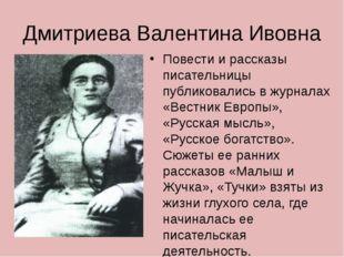 Дмитриева Валентина Ивовна Повести и рассказы писательницы публиковались в жу