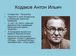 Ходаков Антон Ильич Псевдоним - Пришелец. Родился в селе Безлесном, в Балашов