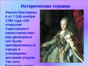Указом Екатерины II от 7 (18) ноября 1780 года «Об открытии Саратовского наме