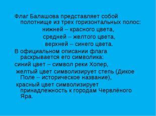 Флаг Балашова представляет собой полотнище из трех горизонтальных полос: нижн