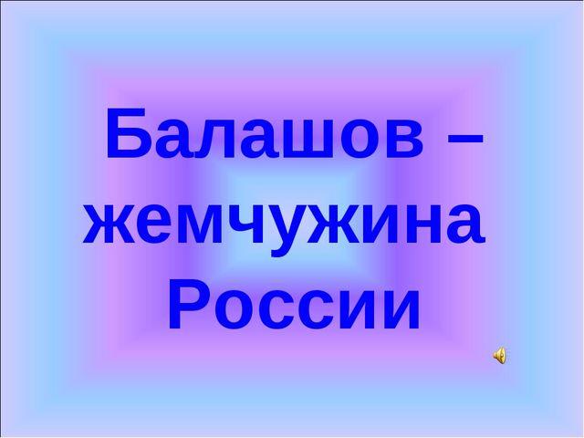 Балашов – жемчужина России
