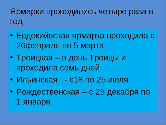 Ярмарки проводились четыре раза в год Евдокийвская ярмарка проходила с 26февр...
