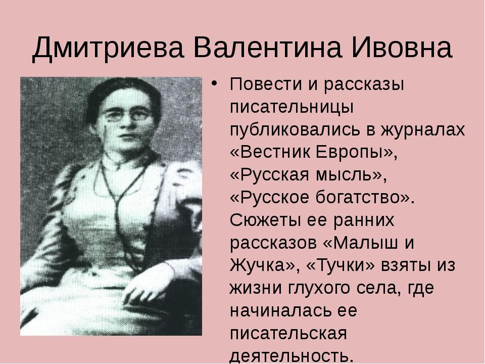 Дмитриева Валентина Ивовна Повести и рассказы писательницы публиковались в жу...
