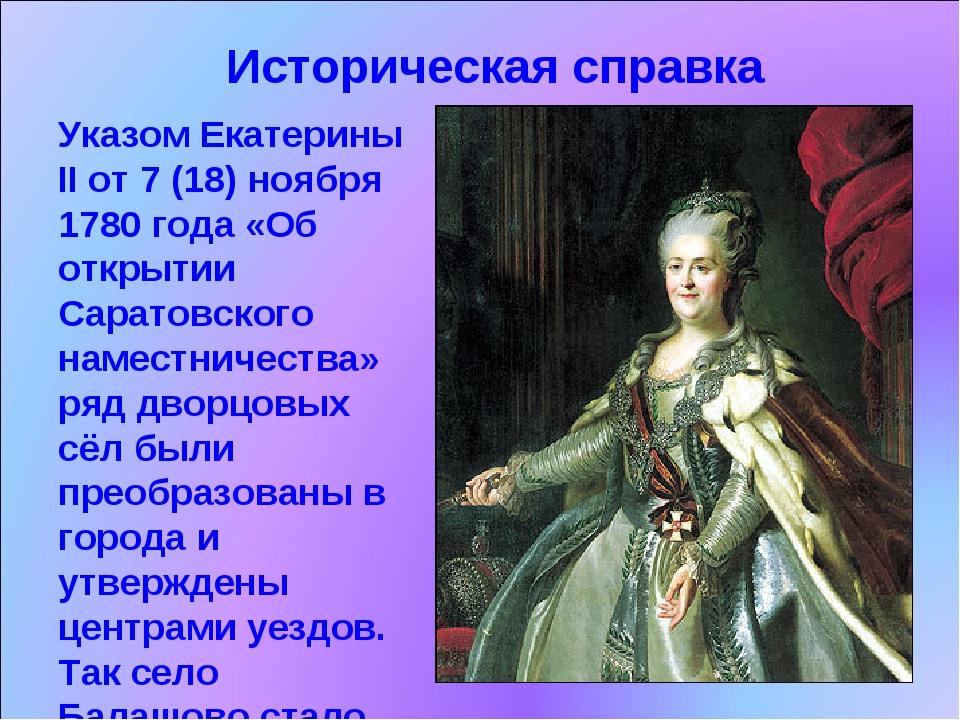 Указом Екатерины II от 7 (18) ноября 1780 года «Об открытии Саратовского наме...
