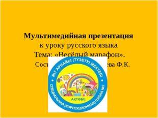 Мультимедийная презентация к уроку русского языка Тема: «Весёлый марафон». С