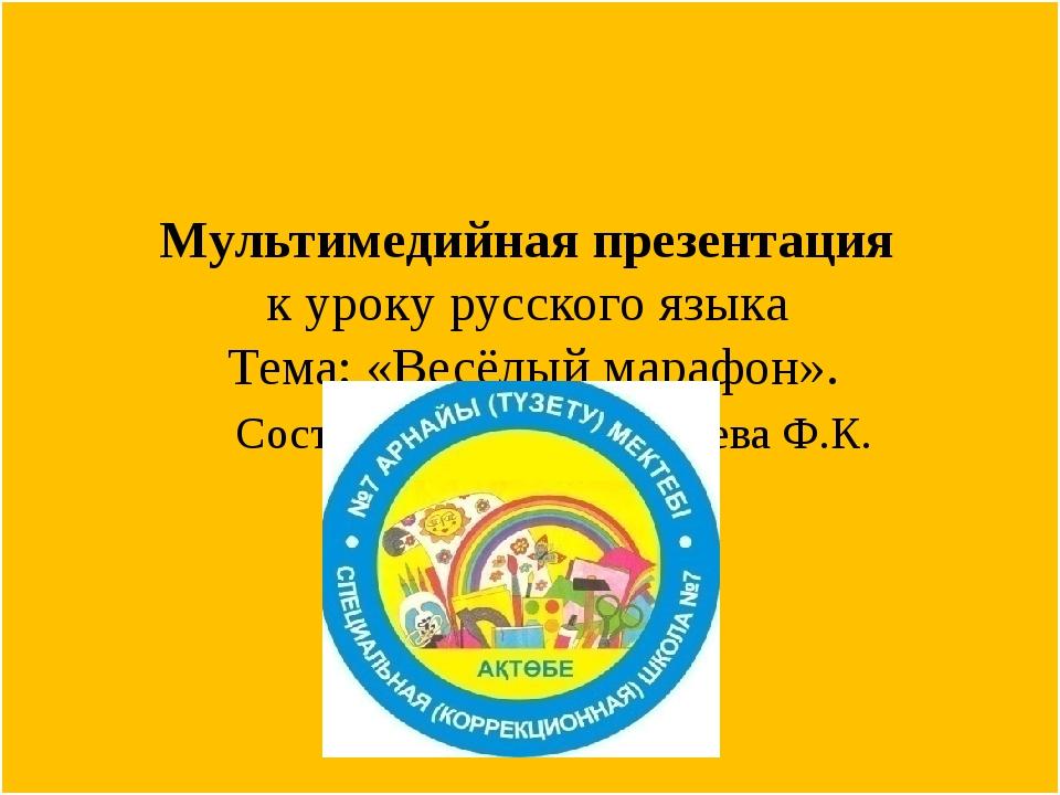 Мультимедийная презентация к уроку русского языка Тема: «Весёлый марафон». С...