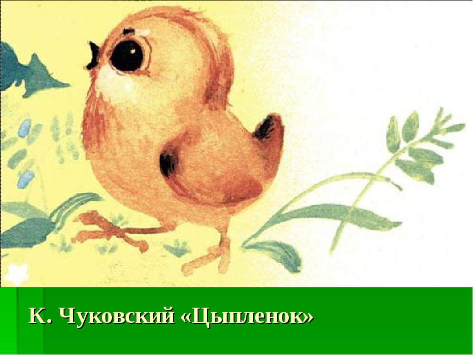 К. Чуковский «Цыпленок»
