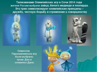 Талисманами Олимпийских игр в Сочи 2014 года жители России выбрали зайца, бел