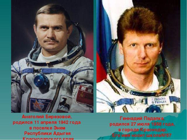 Анатолий Березовой, родился 11 апреля 1942 года в поселке Энем Республики Ады...