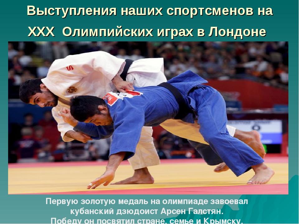 Выступления наших спортсменов на XXX Олимпийских играх в Лондоне Первую золот...