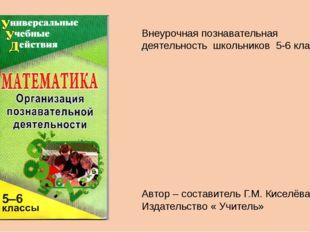 Автор – составитель Г.М. Киселёва Издательство « Учитель» Внеурочная познават