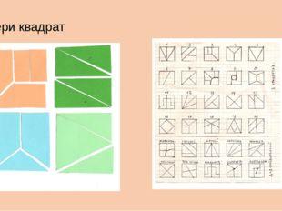 Собери квадрат