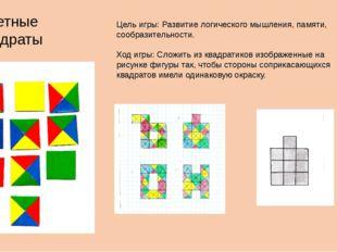 Цветные квадраты Цель игры: Развитие логического мышления, памяти, сообразите