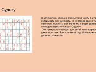Судоку В математике, конечно, очень нужно уметь считать, складывать или умнож