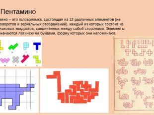 Пентамино Пентамино – это головоломка, состоящая из 12 различных элементов (н