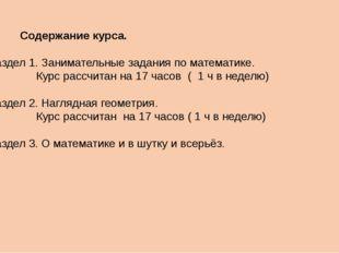 Содержание курса. Раздел 1. Занимательные задания по математике. Курс рассчи