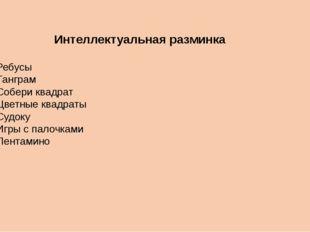 Интеллектуальная разминка Ребусы Танграм Собери квадрат Цветные квадраты Суд