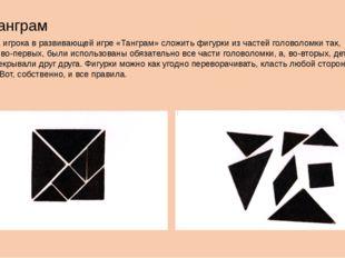 Танграм Задача игрока в развивающей игре «Танграм» сложить фигурки из частей