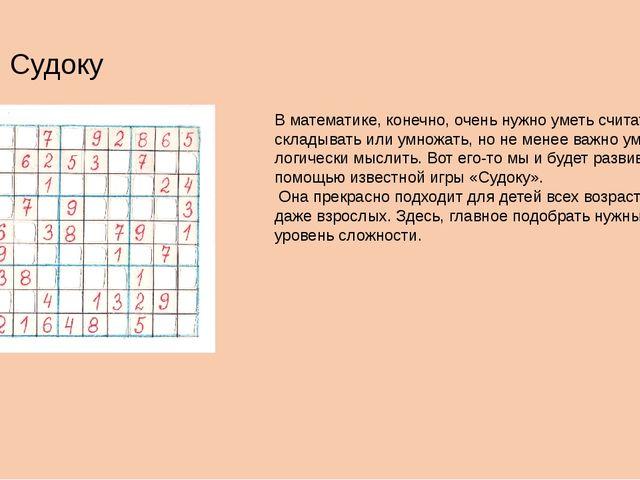 Судоку В математике, конечно, очень нужно уметь считать, складывать или умнож...