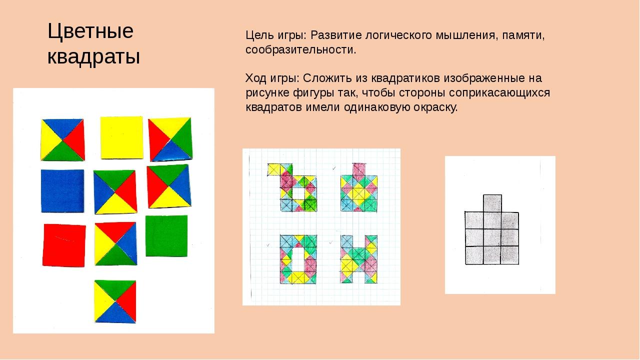 Цветные квадраты Цель игры: Развитие логического мышления, памяти, сообразите...
