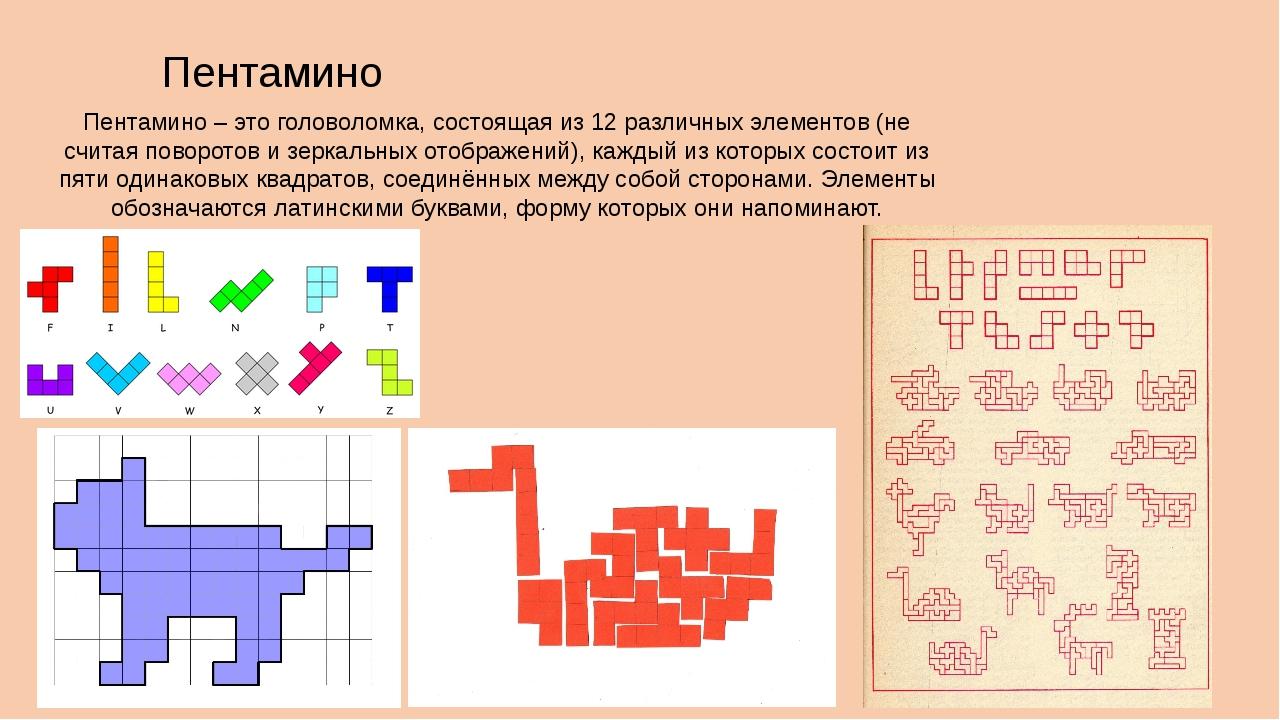 Пентамино Пентамино – это головоломка, состоящая из 12 различных элементов (н...