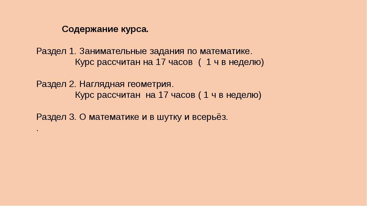 Содержание курса. Раздел 1. Занимательные задания по математике. Курс рассчи...