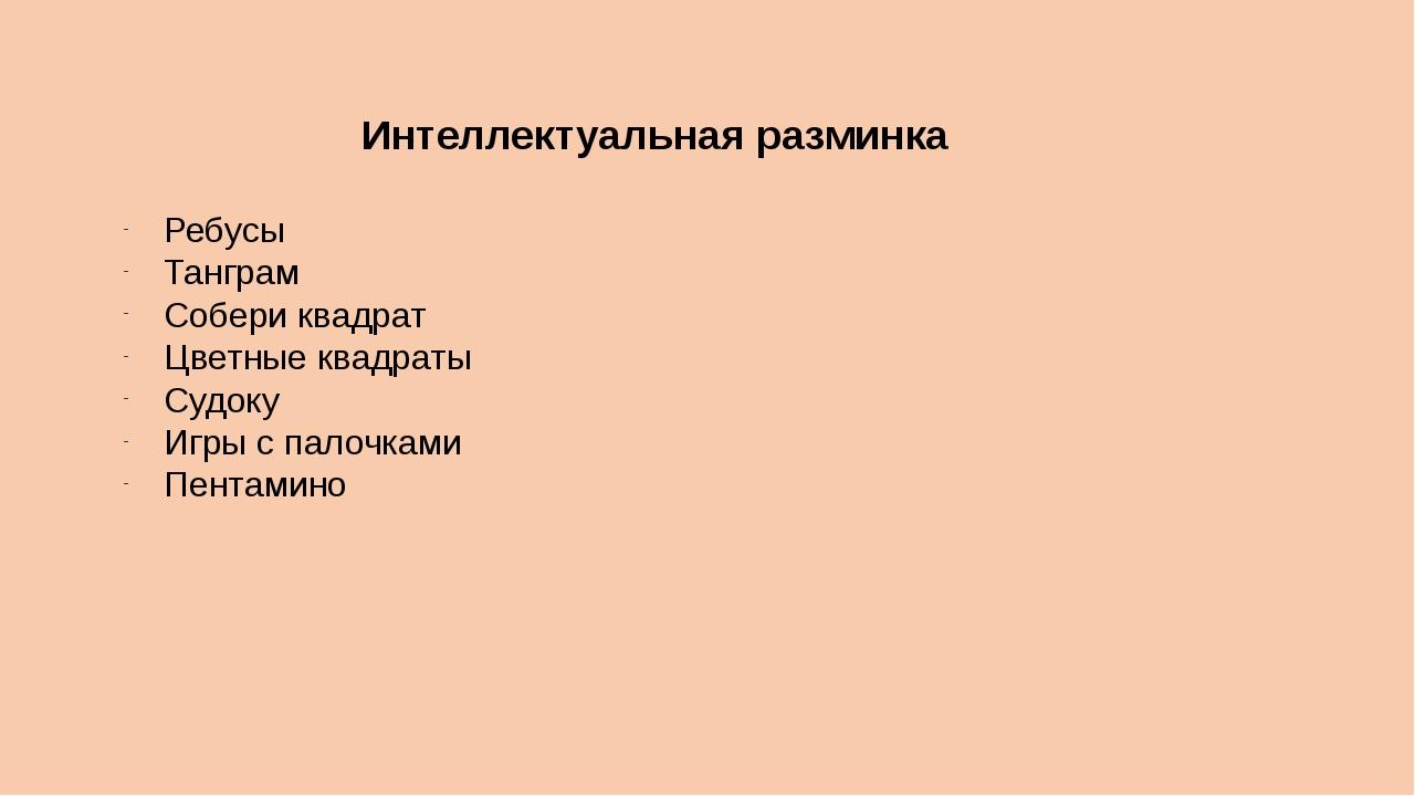 Интеллектуальная разминка Ребусы Танграм Собери квадрат Цветные квадраты Суд...