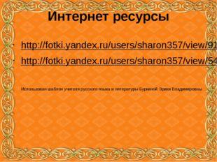 Интернет ресурсы http://fotki.yandex.ru/users/sharon357/view/918383/?page=48