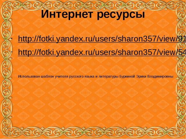 Интернет ресурсы http://fotki.yandex.ru/users/sharon357/view/918383/?page=48...