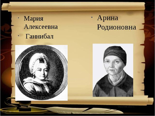 Мария Алексеевна Ганнибал Арина Родионовна