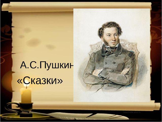 А.С.Пушкин «Сказки»