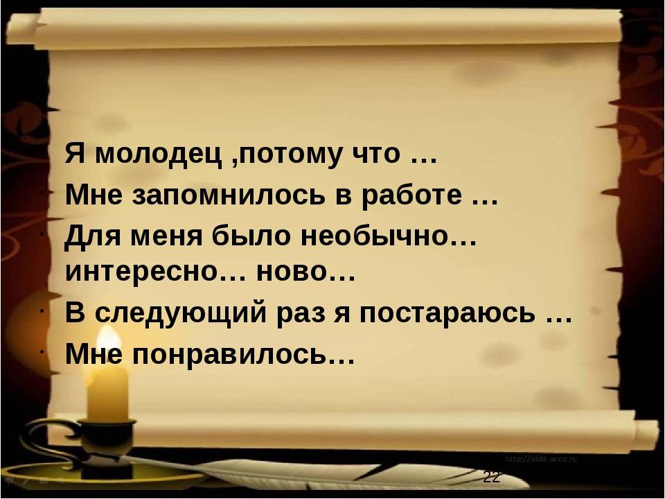 Я молодец ,потому что … Мне запомнилось в работе … Для меня было необычно… ин...