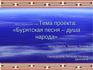 МКОУ Ныгдинская СОШ.Тема проекта: «Бурятская песня – душа народа» Автор проек