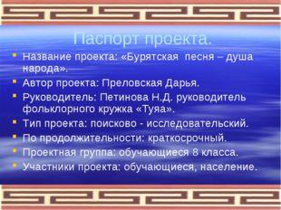 Паспорт проекта. Название проекта: «Бурятская песня – душа народа». Автор про