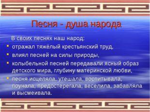 Песня - душа народа В своих песнях наш народ: отражал тяжёлый крестьянский тр