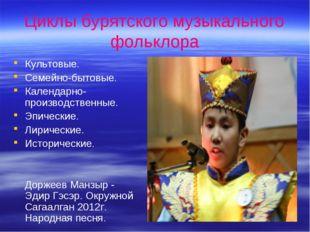 Циклы бурятского музыкального фольклора Культовые. Семейно-бытовые. Календарн