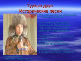 Туухын дуун Исторические песни Песни разных эпох об исторических деятелях и с