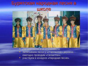 Бурятская народная песня в школе изучаем песни и их особенности. Записываем п