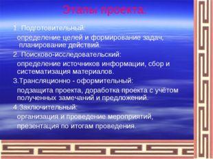 Этапы проекта: 1. Подготовительный: определение целей и формирование задач, п