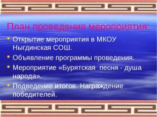 План проведения мероприятия: Открытие мероприятия в МКОУ Ныгдинская СОШ. Объя