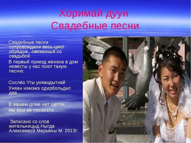 Хоримай дуун Свадебные песни Свадебные песни сопровождали весь цикл обрядов ,...