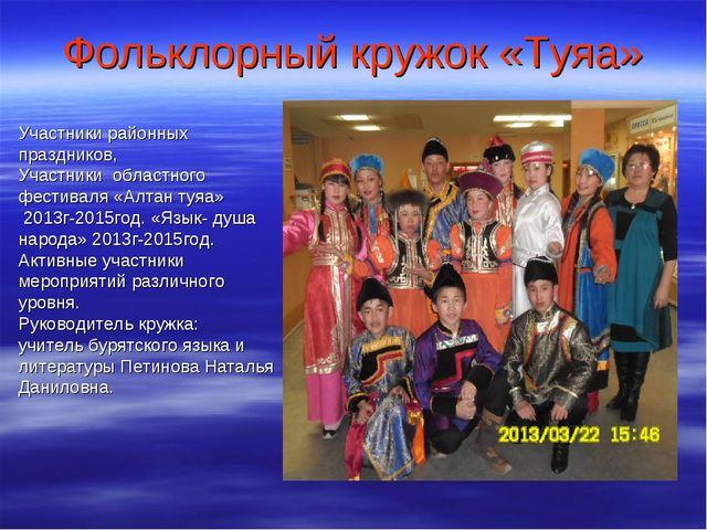 Фольклорный кружок «Туяа» Участники районных праздников, Участники областного...