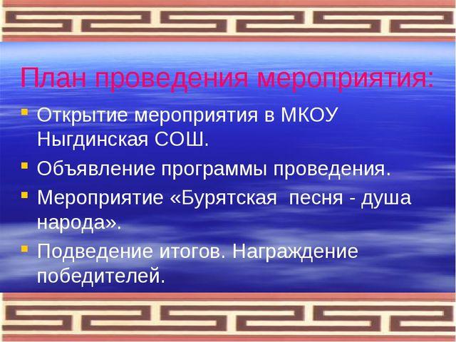 План проведения мероприятия: Открытие мероприятия в МКОУ Ныгдинская СОШ. Объя...