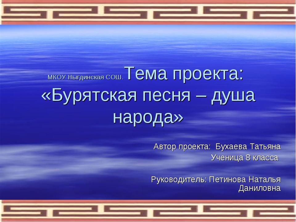 МКОУ Ныгдинская СОШ.Тема проекта: «Бурятская песня – душа народа» Автор проек...