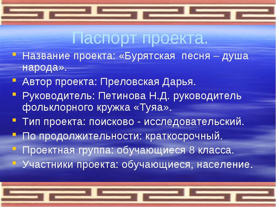 Паспорт проекта. Название проекта: «Бурятская песня – душа народа». Автор про...