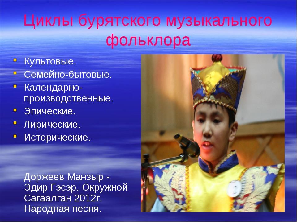 Циклы бурятского музыкального фольклора Культовые. Семейно-бытовые. Календарн...