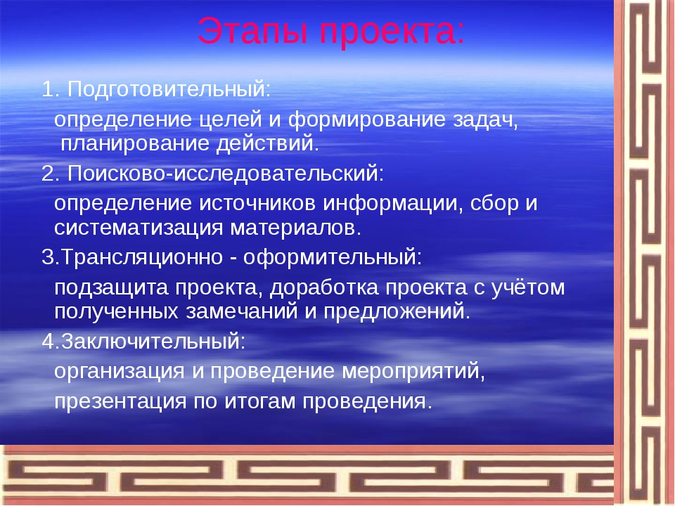 Этапы проекта: 1. Подготовительный: определение целей и формирование задач, п...