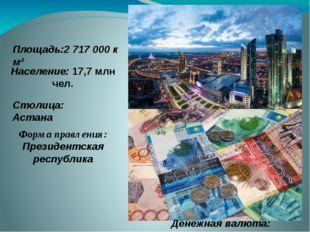Форма правления: Президентская республика Столица: Астана Население: 17,7 млн